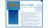 Таурус - 93 ЕООД