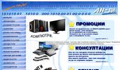 Продажба на компютри и компютърни компоненти.Всички видове компютърни услуги.