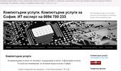 Кали Електроникс ЕООД- Компютърна поддръжка по домовете и офисите