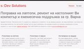 Сервиз за компютри и лаптопи гр. Варна