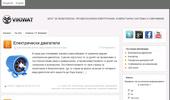 Викиват - блог за електроника