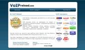 VoIP ваучери и кредит за програми за евтини и безплатни телефонни разговори