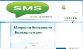 Изпрати безплатен СМС
