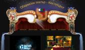 Общински драматичен театър град Кюстендил