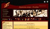Сайт на Държавна опера - Пловдив