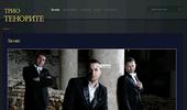 Трио Тенорите - Официален сайт
