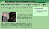 Народно Читалище ``Кузман Шапкарев – 2009`` – гр. София