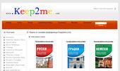 Книги от онлайн книжарница Keep2me.com