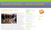 Личен сайт на Вальо Лазаров
