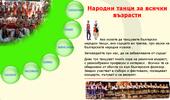 Народни Танци Варна