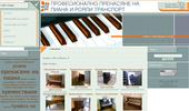 Галерия - Пренасяне на пиана Преместване на рояли