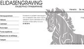 Elidas engraving - Лазерно гравиране