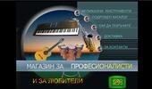Е-магазин за ВСИЧКИ музикални инструменти (без пиано и роял)