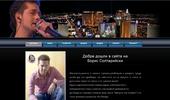 Сайтът на Борис Солтарийски