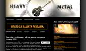 Рок и Метъл Концерти в България