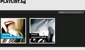 Сайт за безплатно гледане на музикални клипове