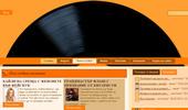 Българския фен сайт за ретро музика