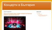 Концерти в България