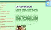 Уеб Сайт osteporosa.narod.ru
