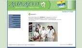 Уеб Сайт www.diadent.net