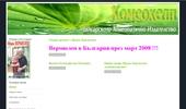 `Хомеохелп` - Българското Хомеопатично Издателство