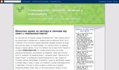 Гинекомастия - причини, лечение и информация
