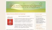 Супер Антиоксидант на АкваСорс
