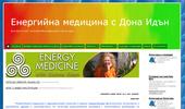 Енергийна медицина с Дона Идън