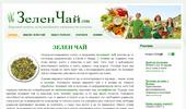 Зелен Чай - zelenchay.com
