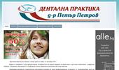 Комплексна стоматологична профилактика, диагностика и лечение.