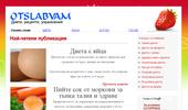Otslabvam.info - диети, ефикасни упражнения, бързо отслабване