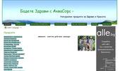 Бадете Здрави с АкваСорс - Натурални продукти за Здраве и Красота