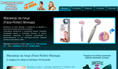 Масажор за лице Монида - Face Roller - отстраняване на бръчки и петна по лицето