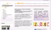 Солидарност - дневен терапевтичен център за лечение на наркомании, алкохолизъм и...
