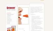 Цитросепт - екстракт от грейпфрут