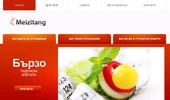 Мейзитанг Botanical Slimming - 100 % Натурални Хапчета за Отслабване!