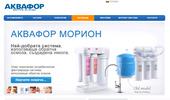 АКВАФОР – Филтри за пречистване на вода