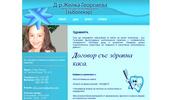 Д-р Желка Георгиева [ Зъболекар - Стара Загора ]