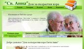 """""""Света Анна` – Дом за стари хора, Дом за възрастни хора,Sveta Anna"""