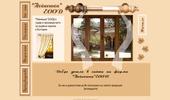 Пейнешки ЕООД - дървени корнизи от производителя