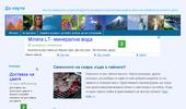 Уеб Сайт danaucha.horoskopite.com