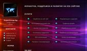 SUPERGROUP.BG - Изработка и Поддръжка на уеб сайтове