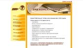 ЕМВ Консулт ЕООД - Вашия партньор и консултант за ISO 9001:2000