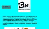 Cartoon Network ha