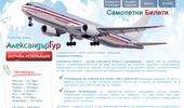 Сайт за резервация и покупка онлайн на самолетни билети
