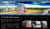 Транспортна фирма