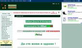 #България Страница на България в UniBG & ShakeIT mIRC ®