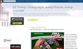 БГ Покер - Покер игри, покер бонуси, покер турнири