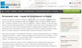 Лозанова 48 - агенция за преводи