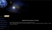 Това е сайтът за хороскопи на Бистра